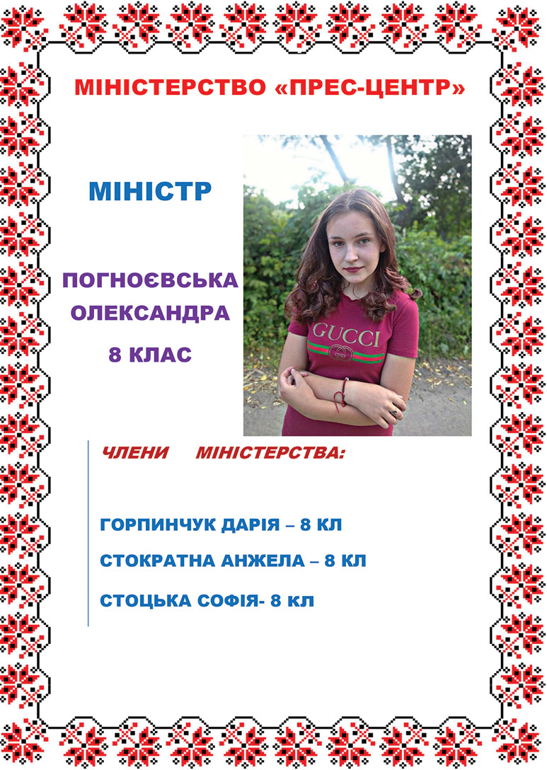 Міністр Погноєвська О.
